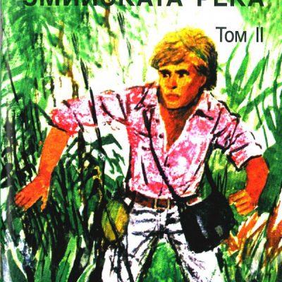 Книги за юноши