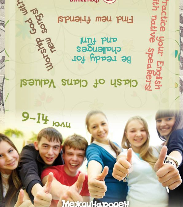 Международен  юношески християнски лагер