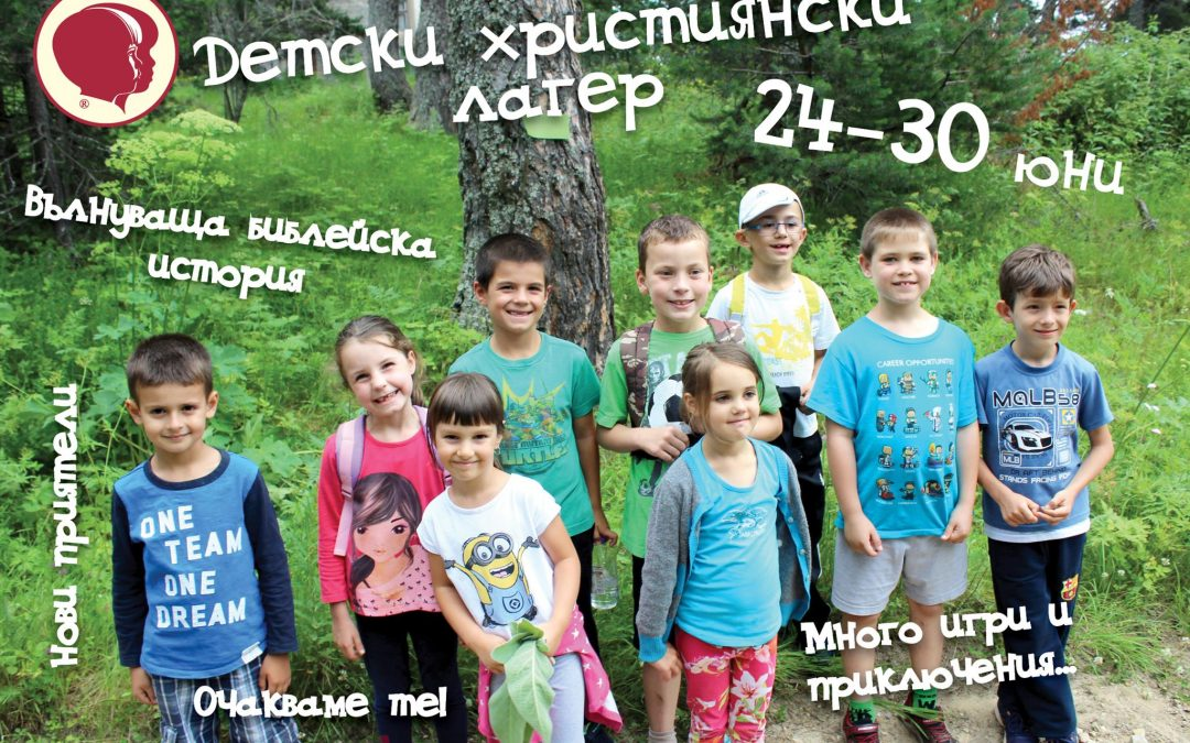 Детски лагер