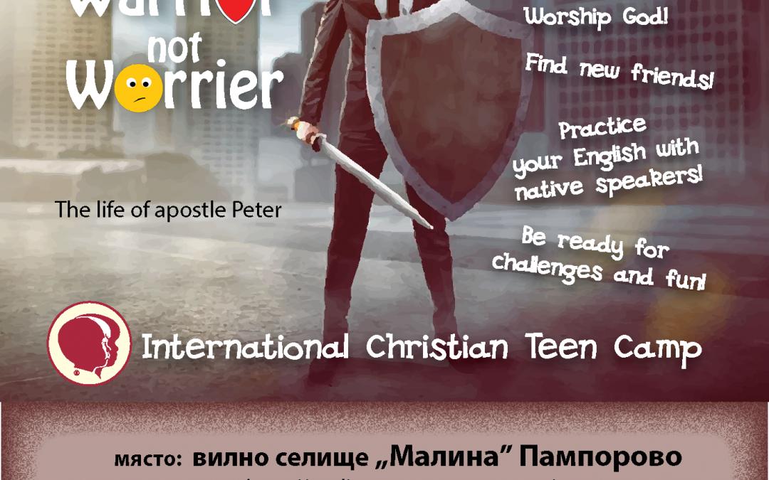 Международен юношески лагер