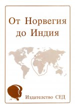 Мисионерски истории