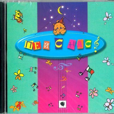 Музика (касети, дискове и сборници с песни)