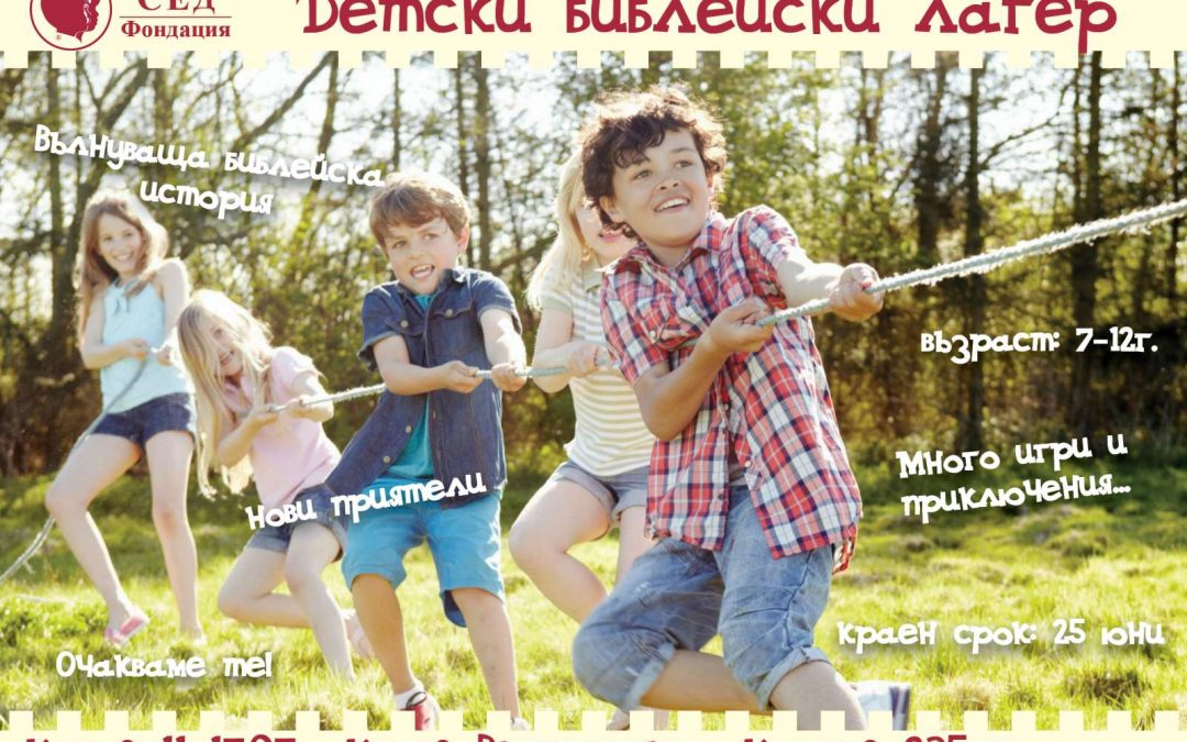 Детски библейски лагер